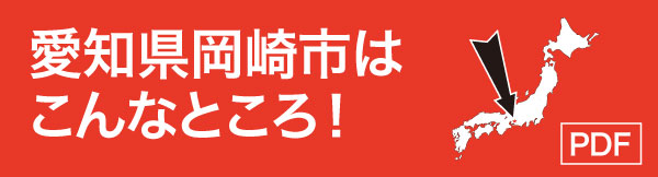 愛知県岡崎市はこんなところ