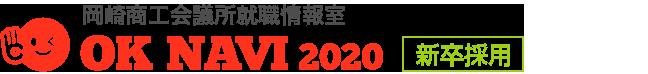 OKナビ2020【新卒】